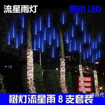 LED流星雨管彩燈樹燈節日裝飾燈高亮化工程燈發光戶外防水滿天星WY