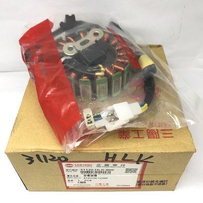 RV180電盤內仁 RV180發電線圈 三陽正廠零件 三陽公司貨 三陽原廠零件