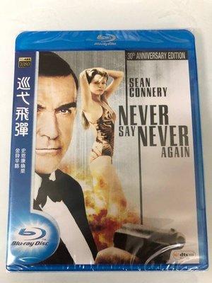 (全新未拆封)巡弋飛彈 Never Say Never Again 藍光BD(得利公司貨)限量特價