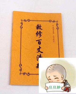 佛經典 敕修百丈清規 元 德輝重編 大訴校正 佛經撰述論述 佛教典籍