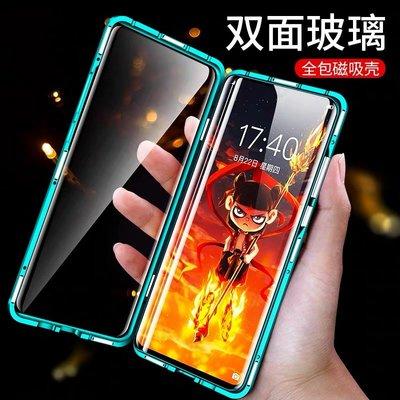 三星手機殼保護貼三星A90/5G/A70/A80手機殼萬磁王透明雙面全包磁吸玻璃防摔男女款