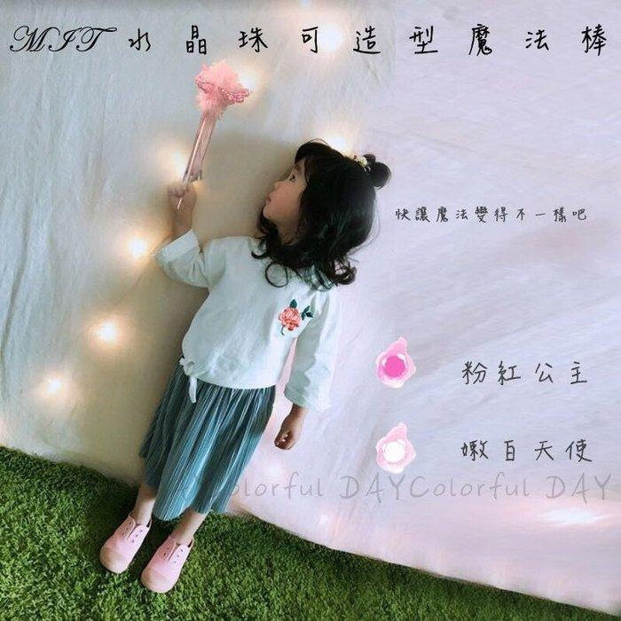 COLORFUL DAY MIT出口單 水晶珠可調造型仙女棒2色 天使棒/魔法棒萬聖節聖誕節跨年P必備61061
