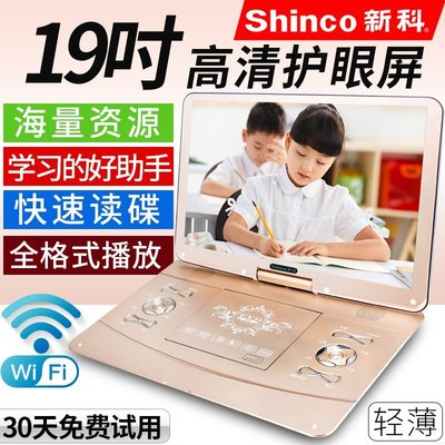 〖起點數碼〗新科dvd播放機便攜式行動CD光盤vcd影碟機家用兒童小型英語一體讀碟