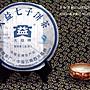 上和茶軒*勐海茶廠*2008*7582(801)*優良傳統...