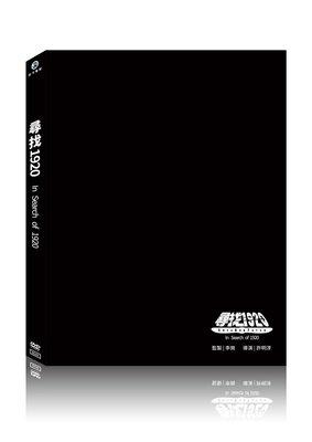 合有唱片 面交 自取 尋找1920 In Search of 1920 DVD