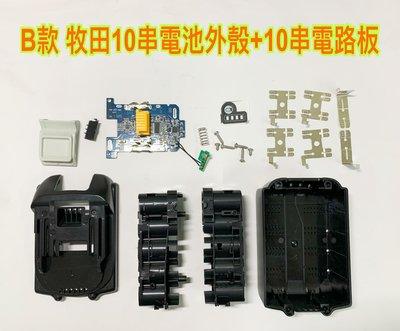 電動工具電池套料 新B款 通用 牧田 18V(21V) 10串電池外殼+鋰電池電路板 / BL1830B/BL1860B