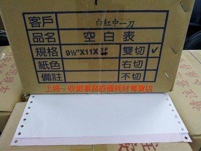 上堤┐電腦報表紙 9.5*11*2P 白紅 中一刀 (9 1/2X11X2P)雙切 2張複寫 80行點陣電腦連續報表紙