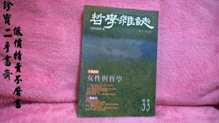 【珍寶二手書齋FA1】《女性與哲學》ISBN:9576835828│業強出版社│哲學雜誌編委會/主編