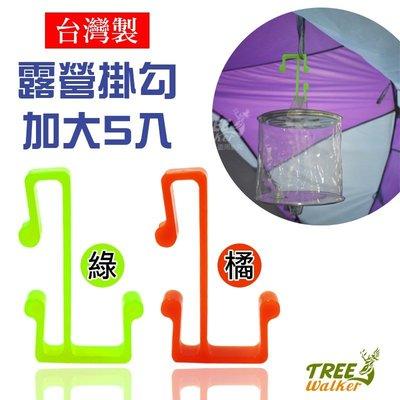 treewalkerஐ美麗讚 ஐ147021-3加寬版MIT台灣製露營掛勾-橘綠 扣環 登山露營吊掛燈勾(5個110)