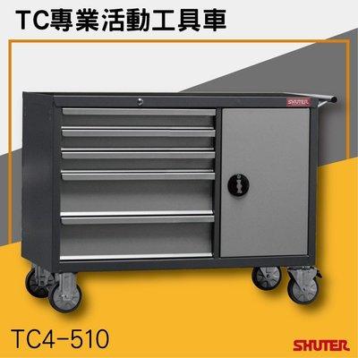 【樹德SHUTER】TC專業活動工具車系列 TC4-510 工具桌 螺絲收納 重型工業 零件櫃 工具車 螺絲收納 收納