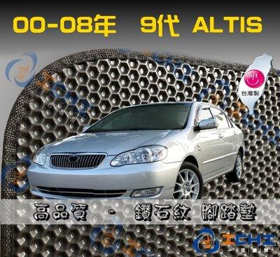 【鑽石紋】01-07年 9代 Altis 腳踏墊 / 台灣製造 工廠直營 / altis腳踏墊 altis 海馬 踏墊