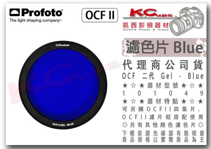 凱西影視器材 【 Profoto OCF II Gel 二代  Blue 藍 濾色片 101049 】校色片
