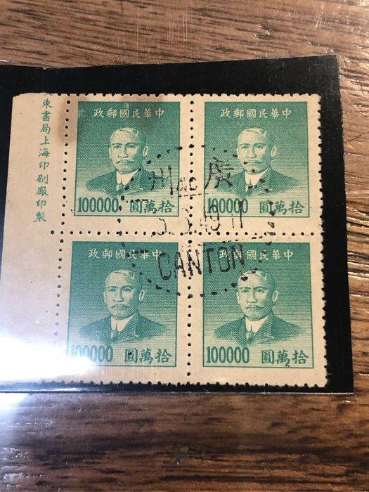 國父像銀圓票10萬元四方連 消廣州1949/6/5全戳 少見 特價188元