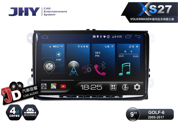【JD汽車音響】JHY X27 XS27 VW GOLF-6 05-17 9吋專車專用安卓主機 4+64G。聲控系統