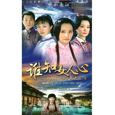 古裝情感電視劇誰知女人心DVD碟片光盤全集完整版劉愷威 精美盒裝