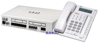 台灣製造、品質可靠。萬國 FX-30 全數位交換機、408主機+4部螢幕話機(附贈DIY安裝教學)總機系統!!含稅價!!