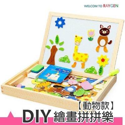八號倉庫  玩具 趣味磁性畫板木製拼拼樂 益智玩具 動物款【1X050X792】