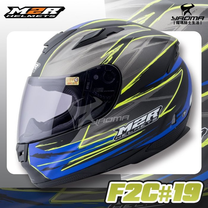 【加贈贈品】M2R安全帽 F2C #19 消光黑藍 雙D扣 玻璃纖維 全罩帽 F-2C 耀瑪騎士機車部品