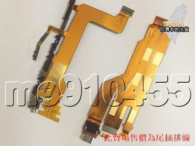 SONY Xperia XZ 尾插排線 索尼 XZ F8332 尾插 排線 充電插孔 USB充電口 充電排線 DIY