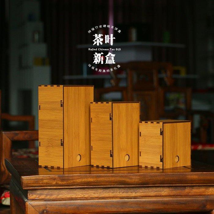 SX千貨鋪-簡約竹盒通用盒子鐵觀音大紅袍茶葉罐裝擺泡茶葉包裝竹盒定制空盒#與茶相遇 #一縷茶香 #一份靜好