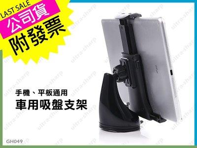 黏貼吸盤式手機平板通用支架!台灣公司附發票最安心 二合一桌上車用手機座 懶人支架【GH049】/URS