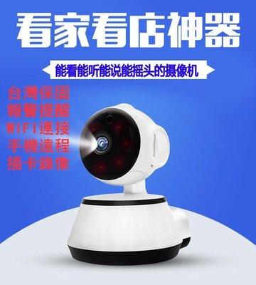 【台灣保固】監控攝像機 無線網絡攝像頭 迷你家用無線智能攝像頭V380監控 遠程監控 智能報警系統 高清錄像 雙向語音