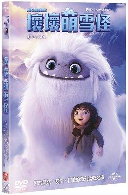 合友唱片 面交 自取 壞壞萌雪怪 Abominable DVD