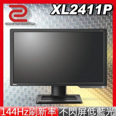 [免運速出] ZOWIE 卓威 XL2411P 144Hz 24吋 專業電竸顯示器 電競螢幕