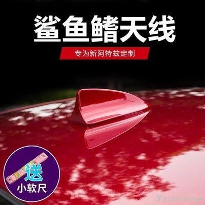 【有车以後汽配】馬自達14-20款Mazda6 馬自達6 鯊魚鰭天線馬自達3 Mazda3 改裝外觀裝飾天線