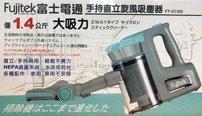 【免運費】Fujitek富士電通大吸力手持直立旋風吸塵器 FT-VC305