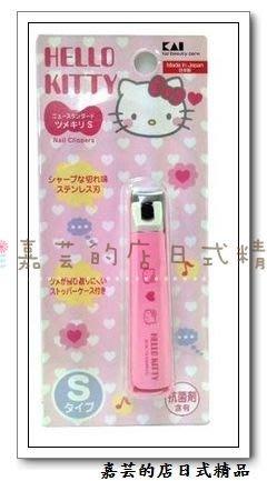 嘉芸的店 日本製指甲剪 日本貝印 Hello Kitty 指甲剪 S號(全長7.2CM)另有M號 可超取 可刷卡