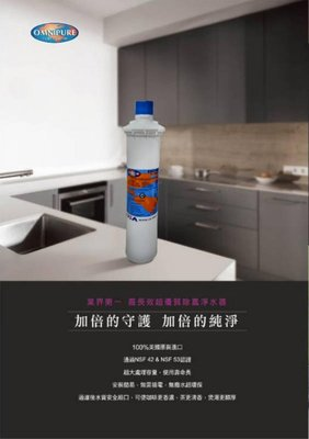 美國 3M CUNO濾心EP25濾心,可用美國OMNIPURE E5615高效除鉛濾心取代,口感更佳。