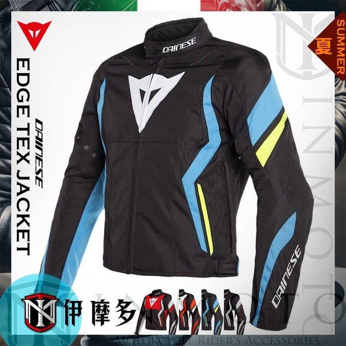 伊摩多※義大利 DAiNESE 夏季防摔衣 透氣 輕量 4件式護具。黑藍黃 EDGE TEX JACKET