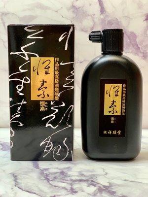 正大筆莊~『祥碩堂 懷素 360ml』墨汁 最高級油煙墨汁 日本祥碩堂