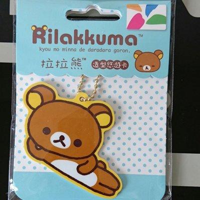 拉拉熊造型悠遊卡-慵懶