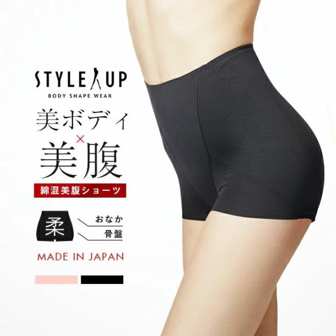 《FOS》日本製 Style up 夏季款 美臀 小腹 骨盤褲 骨盤襪 骨盆矯正 產後 塑身 緊身褲 透氣 2020新款