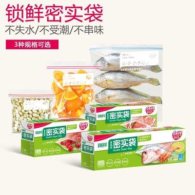 食品密封袋自封袋透明加厚家用密實袋廚房保鮮袋家用經濟裝