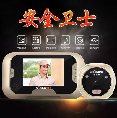 智能夜視防盜 門鏡零距離可視貓眼門鈴 家用高清電子 監控攝像頭
