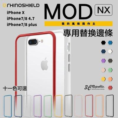 犀牛盾 iPhone X 7 8 4.7 plus MOD NX 專用 二代 防摔 邊條 替換 配色 自由拆卸 完美貼合