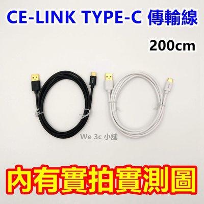 CE-Link Type-C 200cm 傳輸線 hTC 10 LG G5 華為 P9 Sony XZ Zenfone3