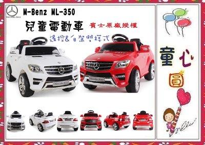 賓士AMG ML350遙控電動車 童車 可坐電動汽車 生日禮物 兒童電動車~特價~◎童心玩具1館◎