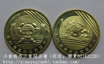 【大藏家】奧運第一組紀念幣游泳舉重2枚一套2奧運幣全新保真三冠信譽10020號