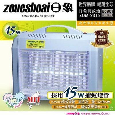 日象 15W專業橫式捕蚊燈 ZOM-2315 新北市
