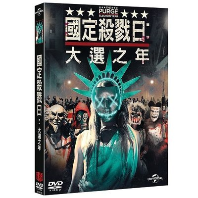 合友唱片 面交 自取 國定殺戮日:大選之年 The Purge: Election Year DVD