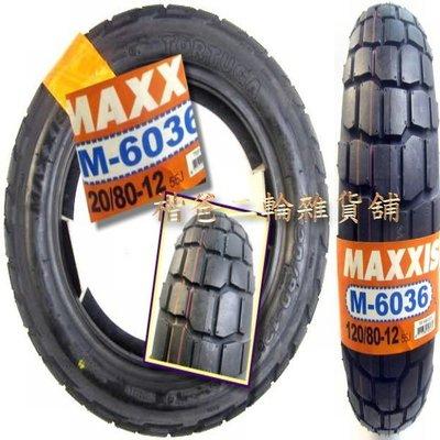 ☆楷爸二輪雜貨舖☆【正新-瑪吉斯輪胎 MAXXIS M6036】120/80-12 56J『小雲豹』