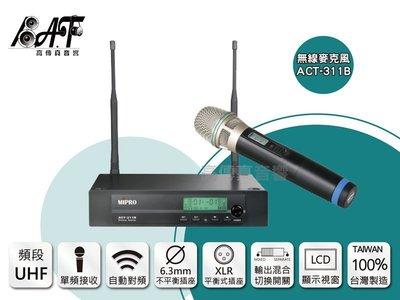 高傳真音響【MIPRO ACT-311B】單頻道 半U 自動選訊接收機【搭】手握麥克風 【贈】海綿套+防滾套