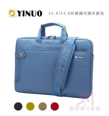 光華商場。包你個頭【Yinuo】以諾 雅致款 15.6吋 筆電包 可揹 多色 內裡絨毛 高保護