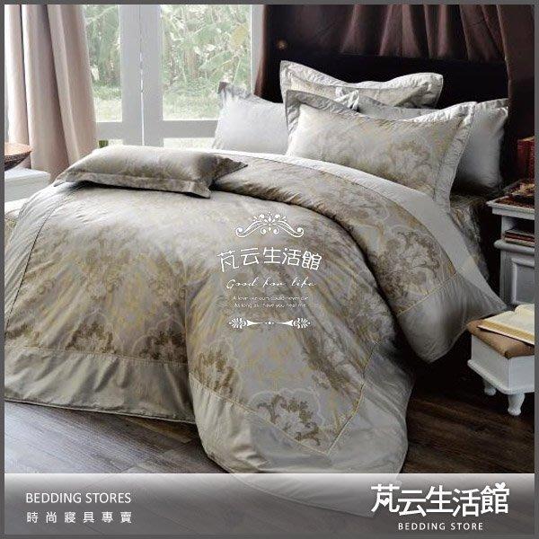 【芃云生活館】 百貨專櫃品牌《凡爾賽風情》精梳棉緹花加大雙人床罩七件組