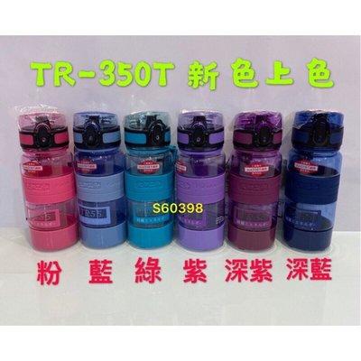 ✨現貨 太和工房 複合型遠紅外線TR-55系列 TR-350T 350ML 耐高溫130度 新款不鏽鋼觸水口 可裝檸檬水