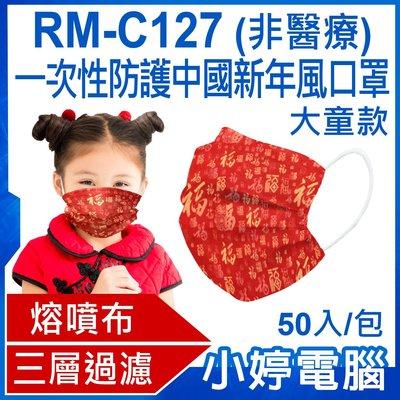 【小婷電腦*口罩】預購 RM-C127 一次性防護中國新年風口罩 大童款50入/包 3層過濾 熔噴布 高效隔離(非醫療)